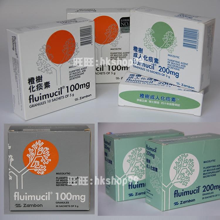 香港采购瑞士原装Fluimucil橙树儿童成人化痰素200mg 100mg