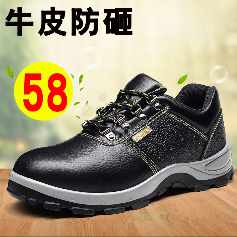 Labor protection shoes mens steel Baotou anti smashing and anti piercing portable safety insulation summer odor and wear resistant construction site work shoes