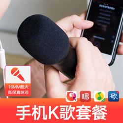 電容麥克風話筒快手手機全民k歌錄音主播直播聲卡臺式機電腦y喊麥