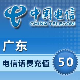 广东电信50元话费充值秒冲24小时自动充值移动/联通/电信充值中心