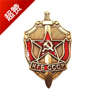 The glory of the Soviet KGB Soviet KGB copper shield and sword badge