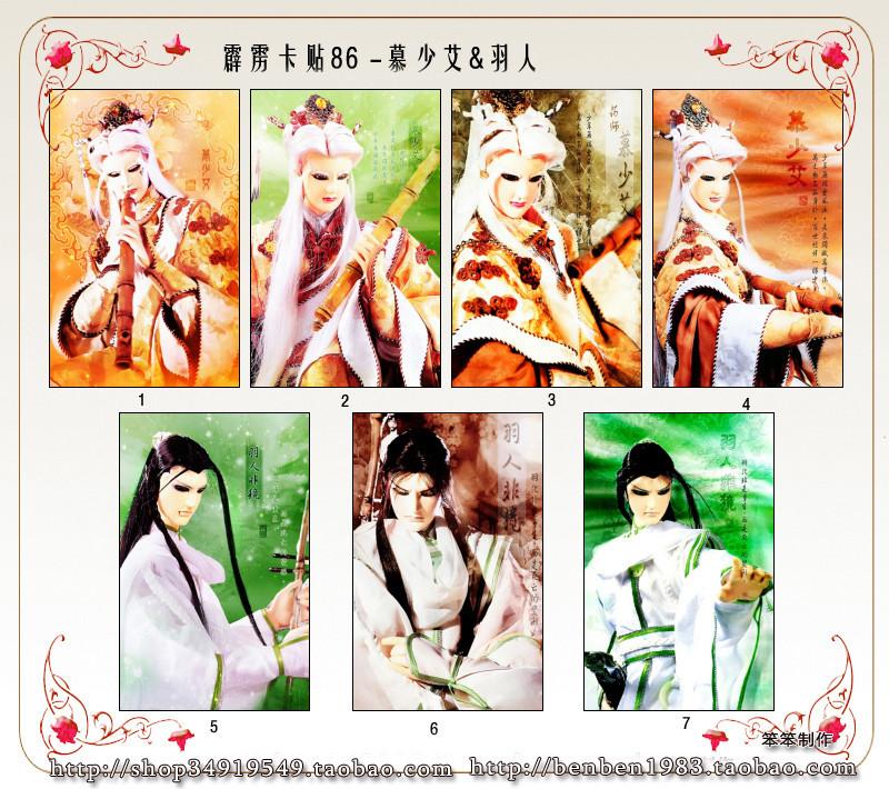 霹雳布袋戏周边-自制小海报/公交卡贴86(慕少艾.羽人非獍)