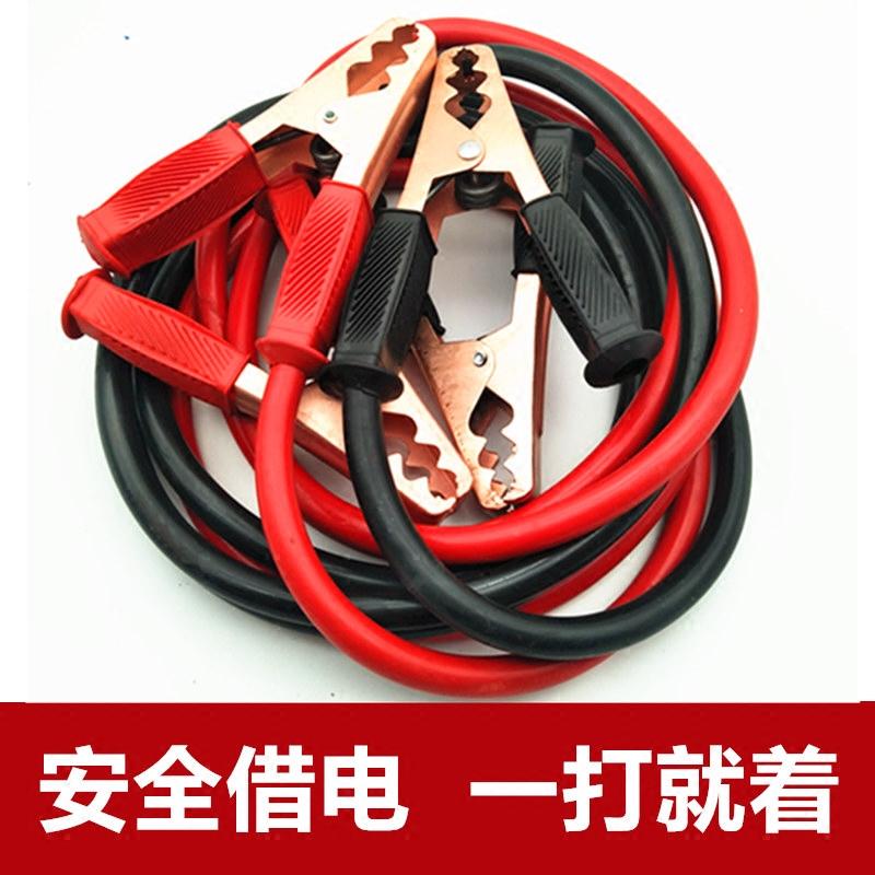 汽车电瓶线加粗纯铜帮车线夹子搭火线连接串联线应急启动电源车载