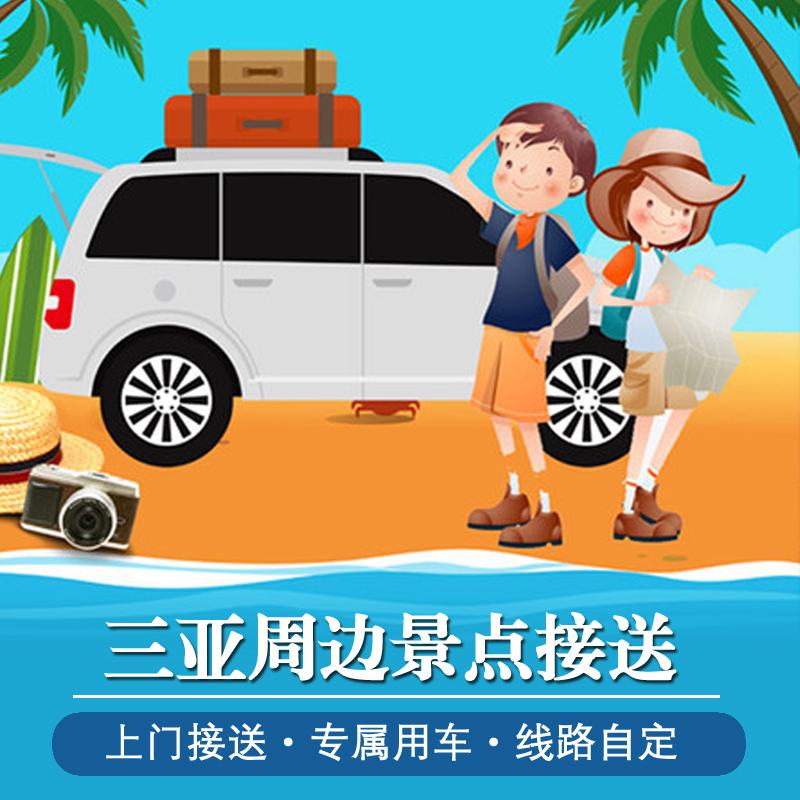 海南三亚旅游自由行接送服务/三亚周边景点上门接送/舒适5-9座