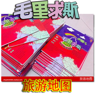 48 comfortable Chinese map of Mauritius one day free travel paper size 60cm only for in store customers