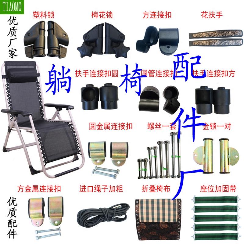 Шезлонг монтаж винт складной стул опираться на стул ткань веревка арматура с поручнями случайный стул полдень остальные стул монтаж частей