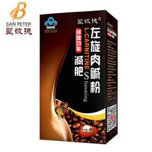 左旋肉碱粉咖啡顽固型减肥瘦身10袋