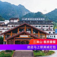 【安心住】三清山丽呈远洲酒店双人房1晚+双早旅游休闲套餐
