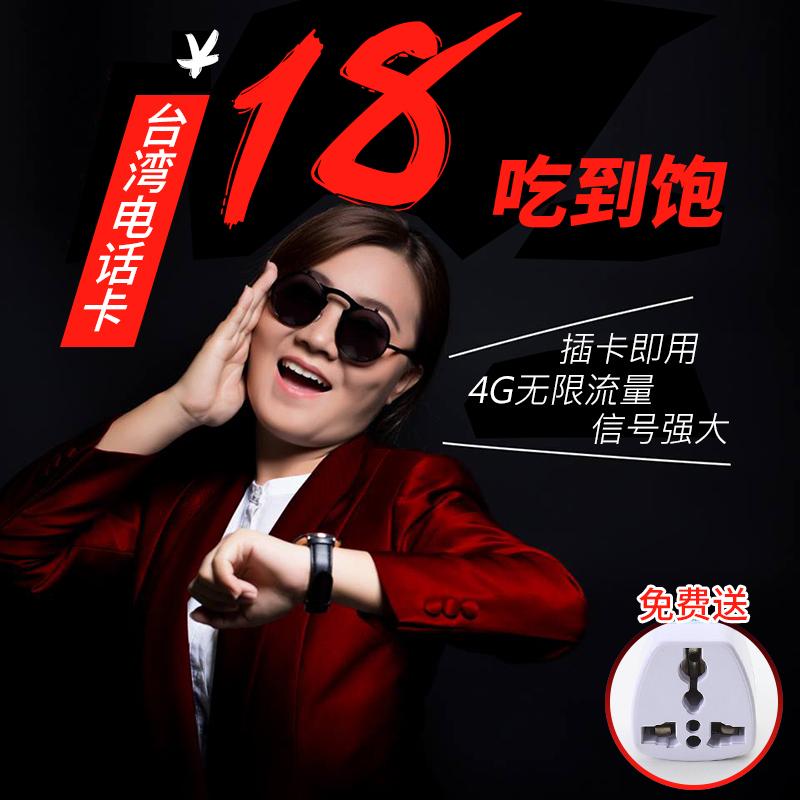 臺灣電話卡4G無限流量不限速5天7天10天高速手機上網卡遠傳電信