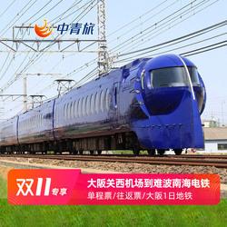 中青旅日本大阪关西机场到难波南海电铁单程票往返票/大阪1日地铁