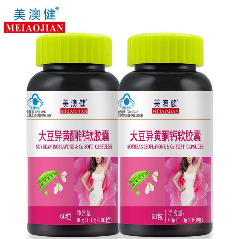 美澳健大豆异黄酮钙软胶囊120粒女性正品更年期保健品可搭雌激素