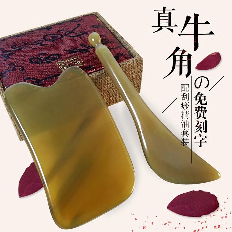 Скребки для китайского массажа Гуаша Артикул 525560162471