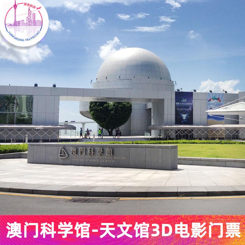 10-18新券[澳门科学馆-天文馆3D 电影票]天文馆3D 电影票