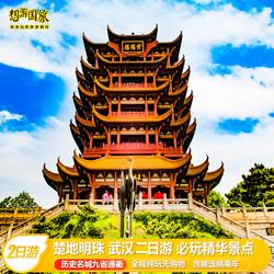 武汉旅游2日游 欢乐谷+极地海洋世界+黄鹤楼+长江大桥 五星小包团