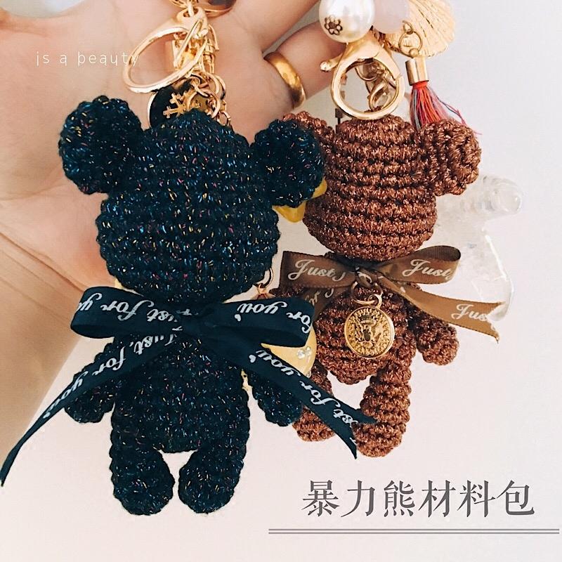 暴力熊材料包 diy钩针编织毛线玩偶 特色线空心纱 幻彩空心纱毛线