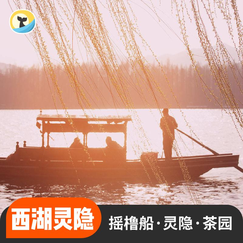 纷客旅行 杭州西湖一日游灵隐寺6人小团纯玩接送旅游亲子家庭