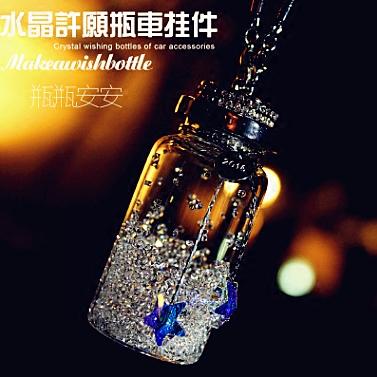 高档创意保平安许愿瓶汽车挂件水晶车内吊饰星星挂饰装饰品吊坠女