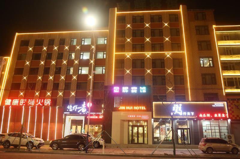 金辉时尚宾馆(白城一中店)舒适大床房