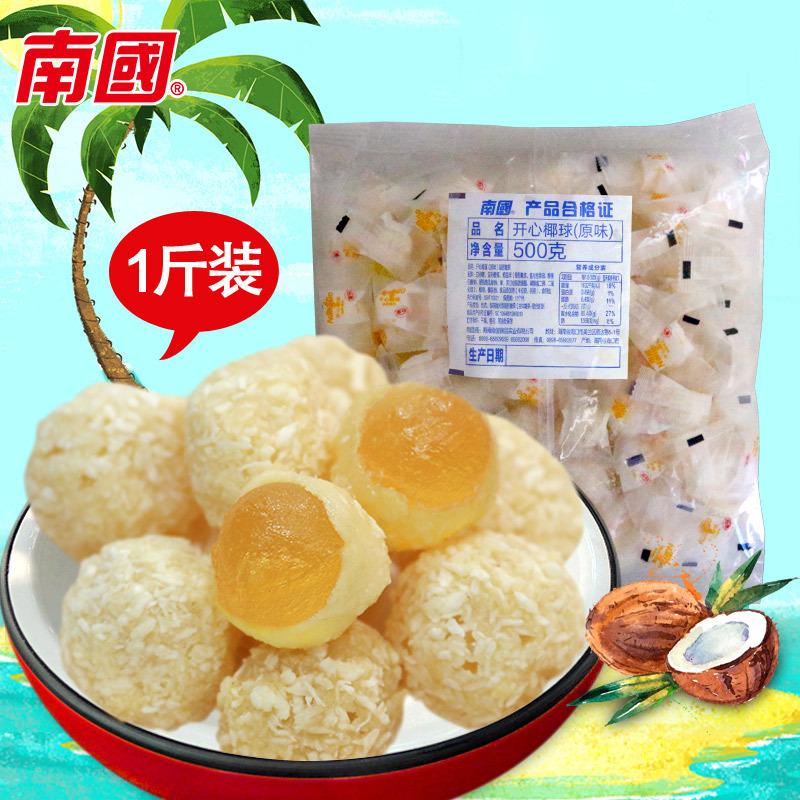 海南特产 南国开心椰球500g原味散装 散称椰圆椰子软糖果零食喜糖