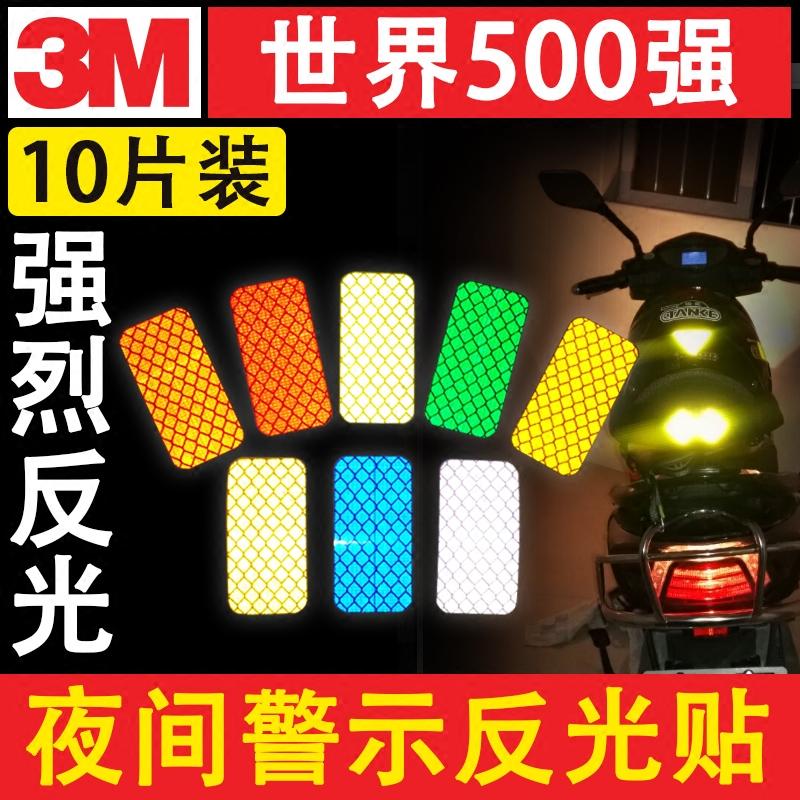 3M夜間反光貼條電動自行車身警示防撞貼紙汽車劃痕裝飾夜光車貼膜