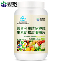 100 Tablets of the multivitamin mineral chewing tablets containing calcium iron zinc Selenium composite VB VD adult men and women