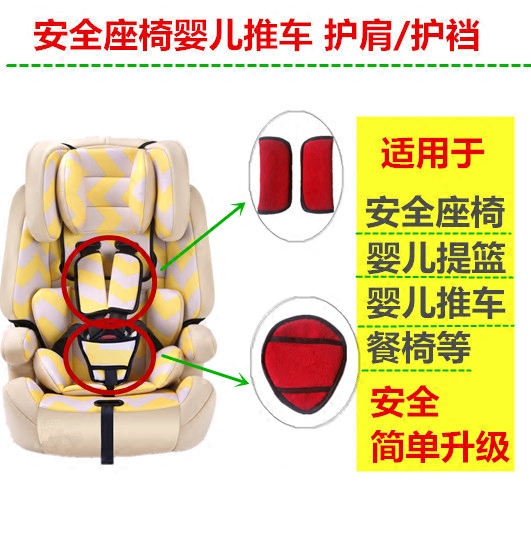 汽車兒童安全座椅安全帶護肩護襠嬰兒推車用提籃保護襠部安全帶套