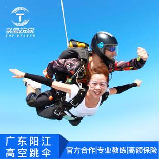 米高空跳伞全程拍摄4000教练双人国内跳伞中国广东阳江基地跳伞