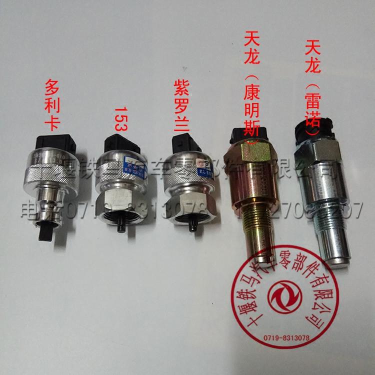 东风天龙天锦153/多利卡里程表电子传感器 雷诺康明斯 转速感应塞