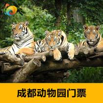成都动物园大门票成都动物园门票