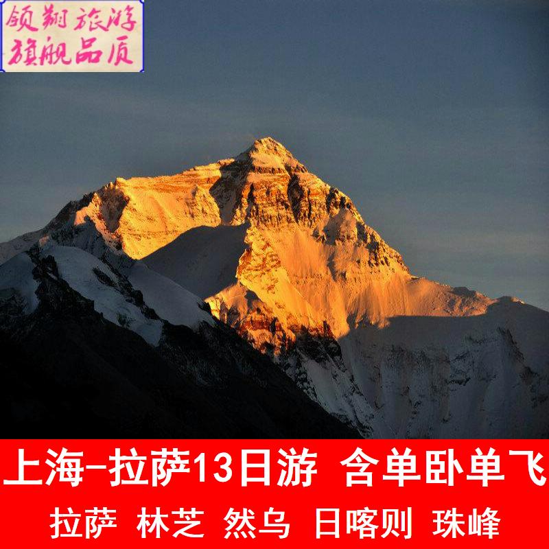 上海-西藏旅游 拉萨林芝然乌日喀则珠峰羊湖 13天10晚 单卧单飞