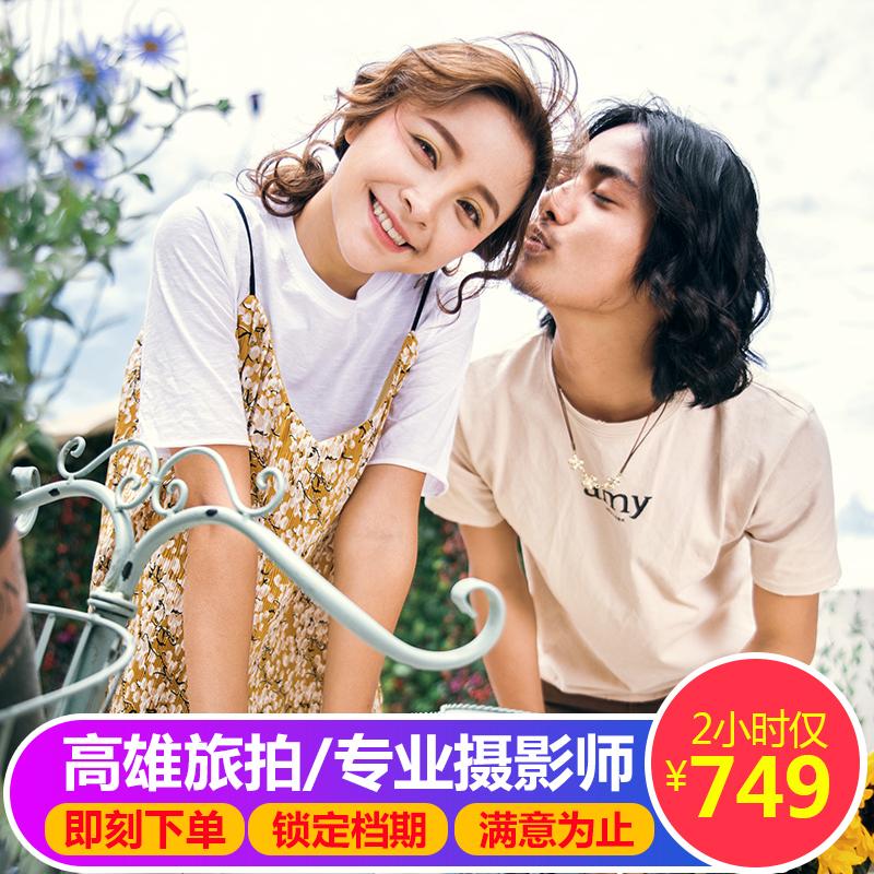 台湾高雄旅游摄影团旅拍个性化旅行亲子儿童个人写真全家福摄影,可领取10元天猫优惠券