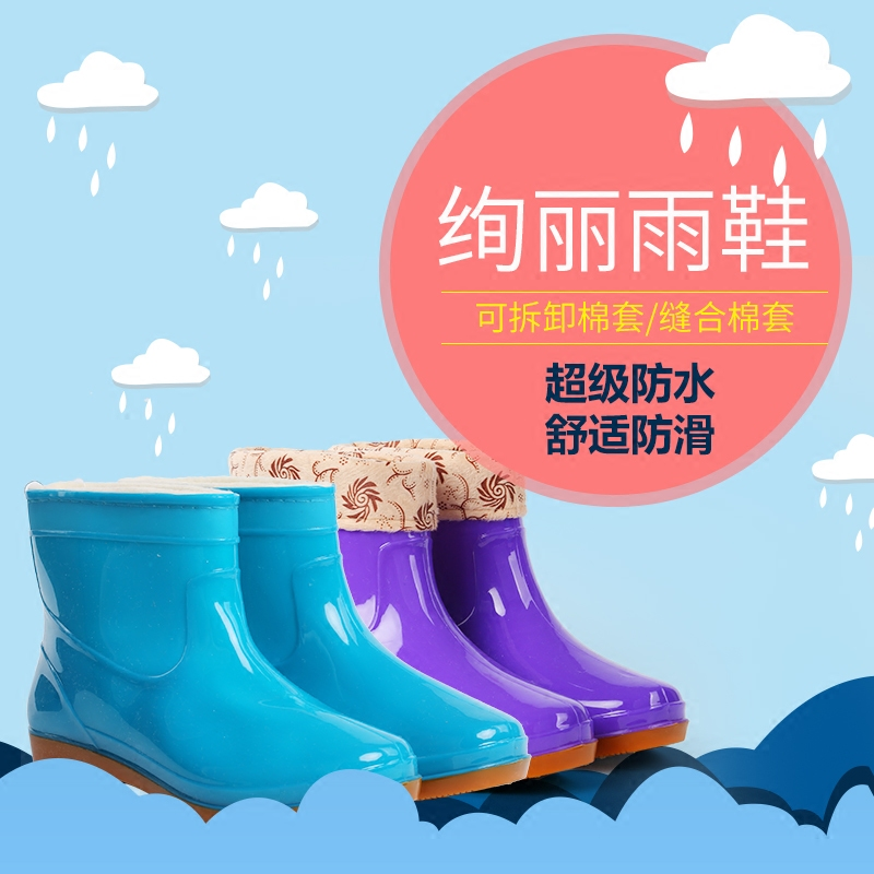 冬季加�q保暖低�陀晷�短筒女款水鞋防滑可拆加棉�N房防水雨靴套鞋