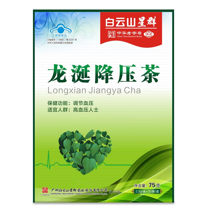 白云山龙涎降压茶三高调节血压高降压茶罗布麻降糖保健食品正品xp