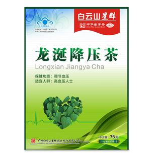 白云山星群龙涎降压茶中老年人辅助降压调节血压养生茶三高yy品牌