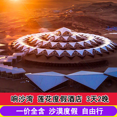 Inner Mongolia Desert Tourism Xiangshawan Lotus Hotel 3 days and 2 Nights desert vacation one price includes free travel