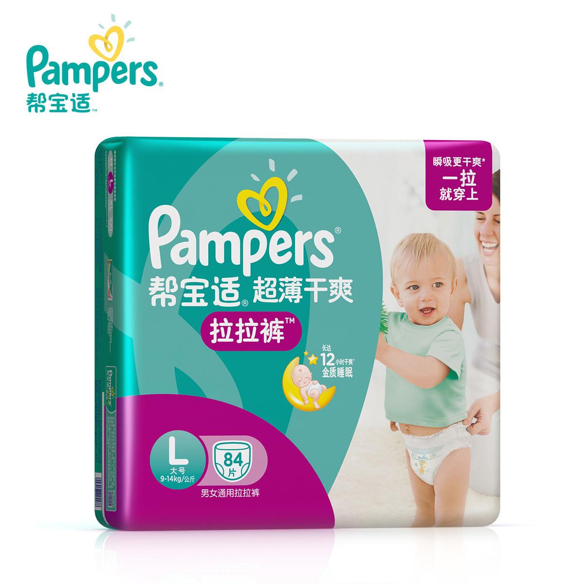 P ers 幫寶適 超薄幹爽 拉拉褲  L84片