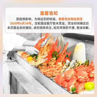周末通用 菲住布渴 阿里巴巴未来酒店亲橙里 海鲜自助晚餐套餐