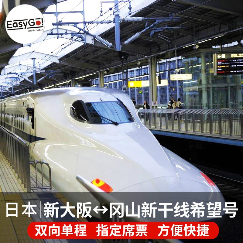 Two way one way ticket for designated seats on Shinkansen line from New Osaka to Okayama, Japan