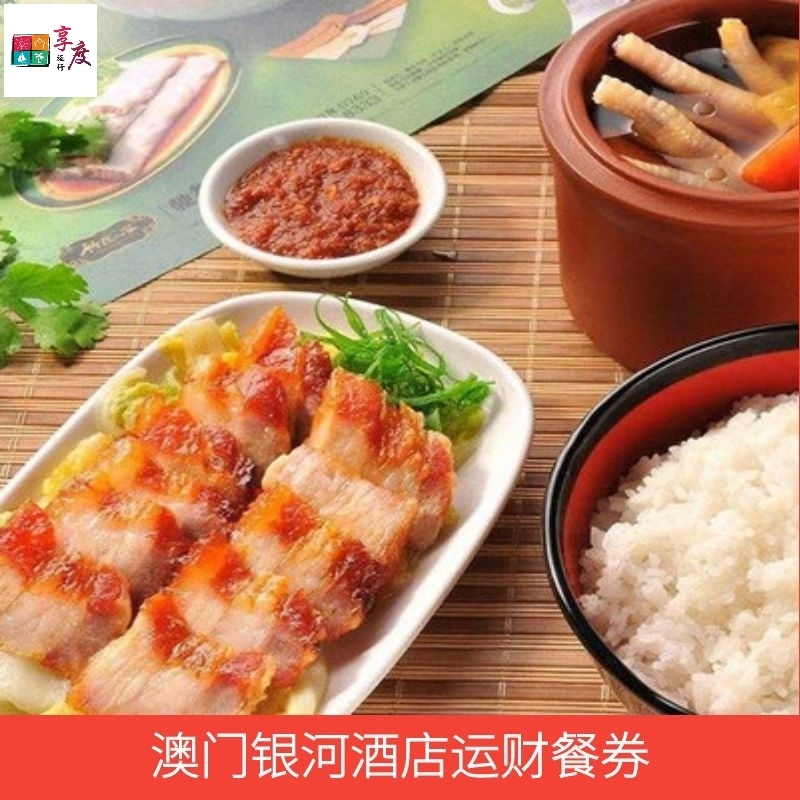 [Yinhe Yuncai meal coupon] selected meal coupon of Asian food workshop of Yinhe Hotel in Macao