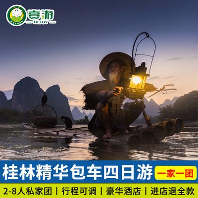 【一家一团】桂林旅游包车自由行四日游漓江阳朔龙脊4天3晚纯玩游