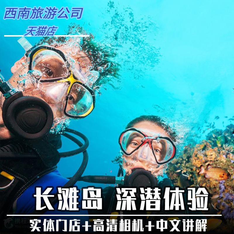 长滩岛西南旅游 深潜体验潜水中文教练免费水下高清拍照 五星潜店