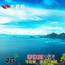 菲律宾4Gwifi租赁东南亚旅游随身移动无线上网出租egg蛋机场自取