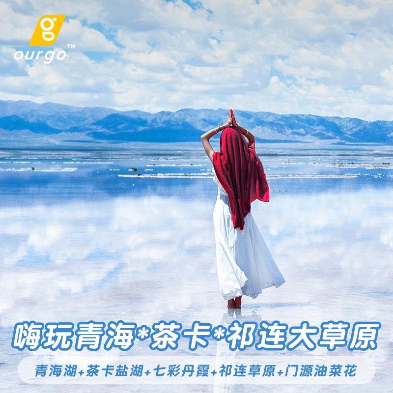 青海湖旅游拼车4天3晚纯玩自由行青海西宁张掖茶卡盐湖祁连大草原