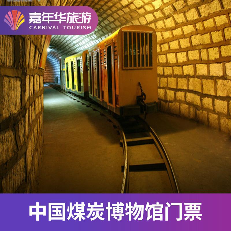 [中国煤炭博物馆-大门票]山西 太原 中国煤炭博物馆