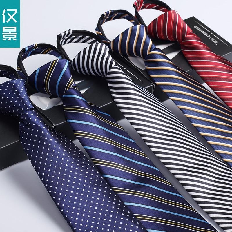 8cm拉鏈領帶男正裝商務職業方便免手打自動易拉得條紋懶人領帶
