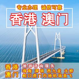 深圳珠海北京杭州上海机场去香港澳门直飞机票过皇岗拱北入境图片