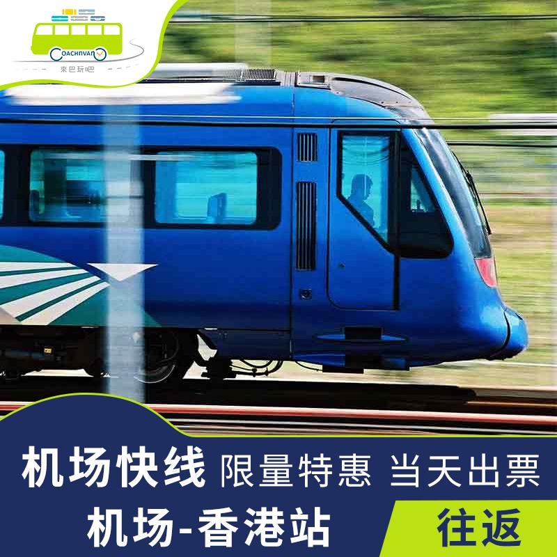 香港车票交通 机场快线 机场站到香港站 九龙青衣往返/单程车票H