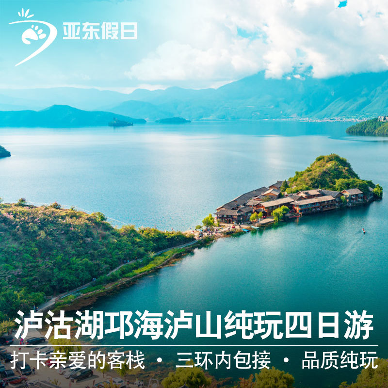 Chengdu to Lugu Lake, Xichang, dear Inn, Lushan Qionghai Lake, 4 days and 3 nights