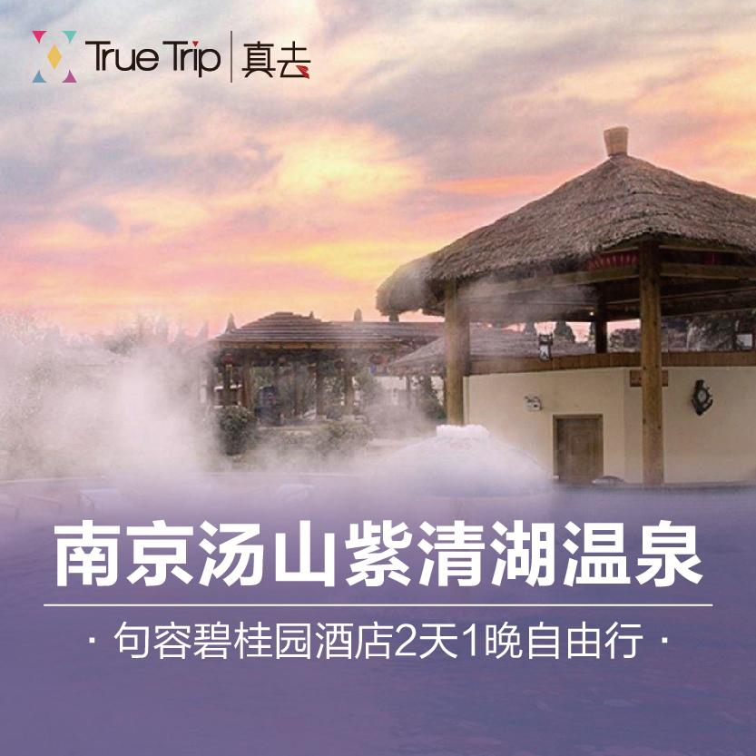 南京汤山紫清湖温泉亲子水世界+紫清湖度假区酒店2天1晚自由行