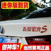 Легко друг специальный для wuling hongguang S логотип паста автомобиль ремонт осень имя гора бог логотип летописи после окончания ворота товарный знак паста
